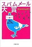 スパムメール大賞 文春文庫