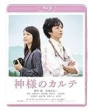 神様のカルテ スタンダード・エディション[Blu-ray]