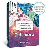 Wondershare Filmora ビジネス版(商用ライセンス)(Mac版) 永久ライセンス Mac10.13対応 収益化可 動画編集 ビデオ編集 DVD作成ソフト 写真編集 MP4変換 PIP機能付 YouTubeやFacebook公開可|ワンダーシェアー