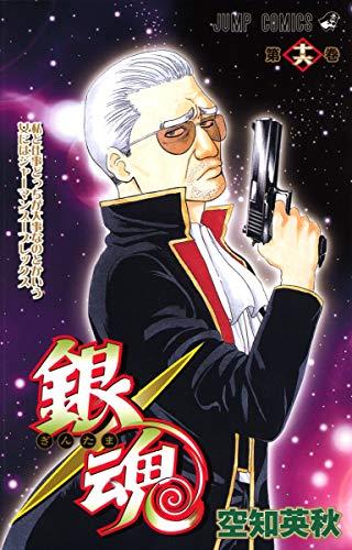 銀魂-ぎんたま- 16 (ジャンプコミックス)の詳細を見る