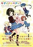 きんいろモザイク TVアニメ公式ガイドブック モザイクロペディア (まんがタイムKRコミックス) 画像