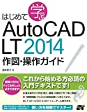 はじめて学ぶAutoCAD LT 2014 作図・操作ガイド
