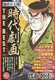 池波正太郎時代劇画THE BEST 2 (SPコミックス SPポケットワイド)