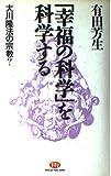 「幸福の科学」を科学する―大川隆法の宗教? (Tenzan time Japan)