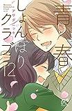 青春しょんぼりクラブ 12 (プリンセス・コミックス)