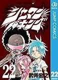 シャーマンキング 22 (ジャンプコミックスDIGITAL)