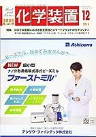 化学装置 2019年 12 月号 [雑誌]