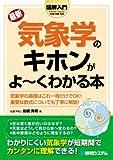 図解入門 最新 気象学のキホンがよーくわかる本 (How‐nual Visual Guide Book) [単行本] / 岩槻 秀明 (著); 秀和システム (刊)