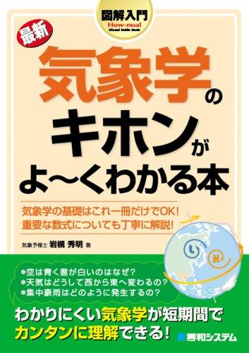 図解入門最新気象学のキホンがよ~くわかる本 (How‐nual Visual Guide Book)の詳細を見る