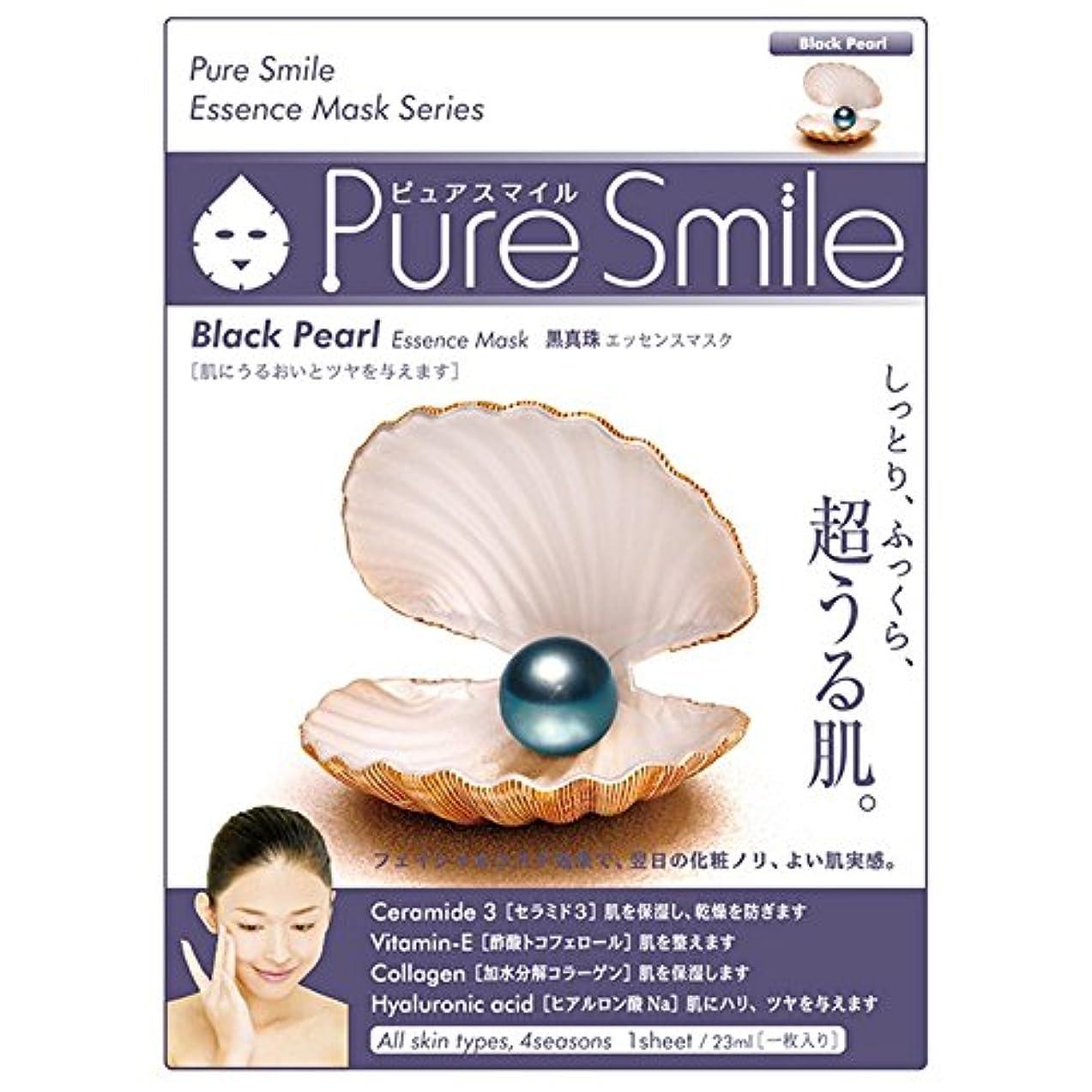 異常なゴミ箱を空にする悲しいことにPure Smile(ピュアスマイル) 乳液エッセンスマスク 1 枚 黒真珠