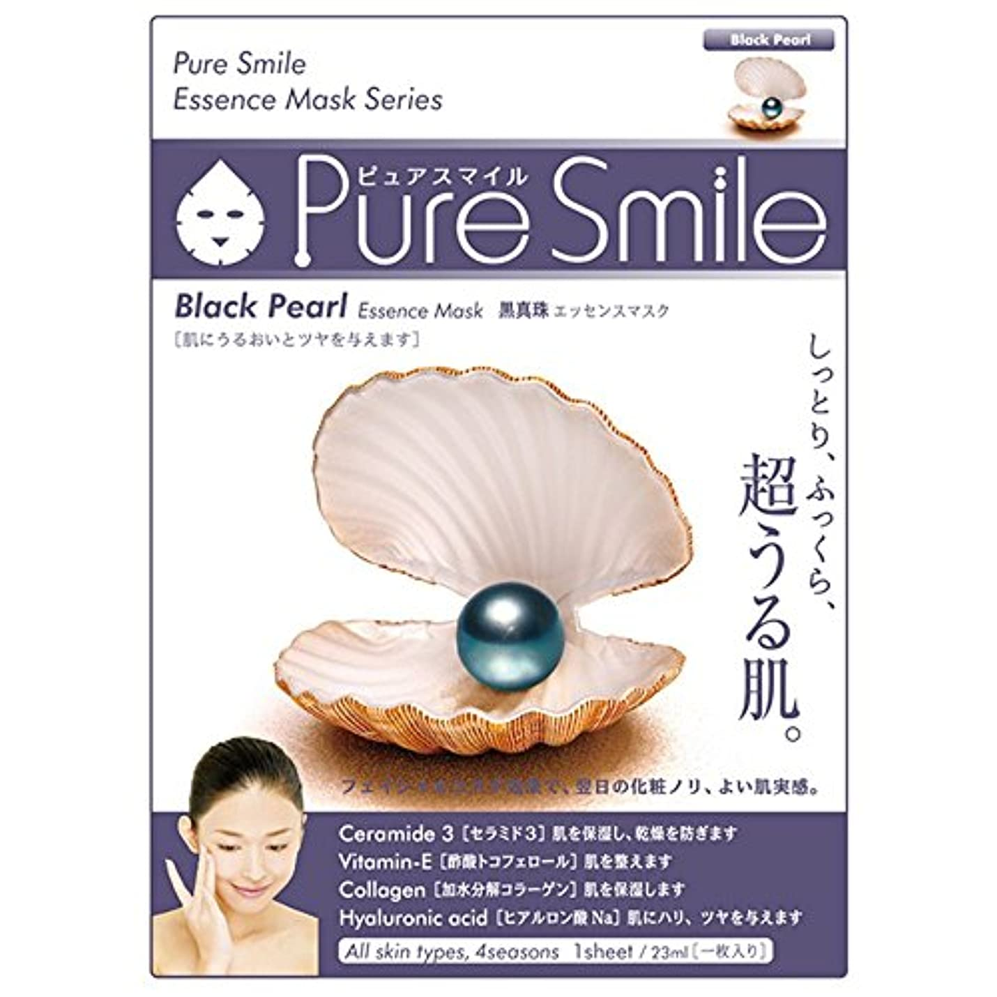 マイナス後悔大いにPure Smile(ピュアスマイル) 乳液エッセンスマスク 1 枚 黒真珠