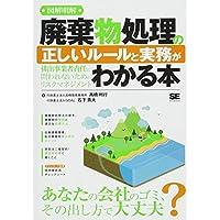 図解明解 廃棄物処理の正しいルールと実務がわかる本 排出事業者責任に問われないためのリスクマネジメント