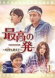 最高の一発〜時空(とき)を超えて〜 DVD-SET1
