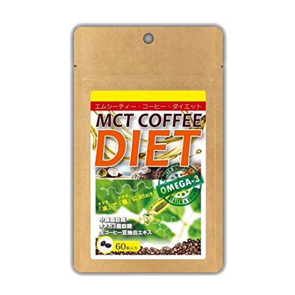 くつろぎブレイズ苦しみ【MCTオイル】MCTコーヒーダイエット 60カプセル入り