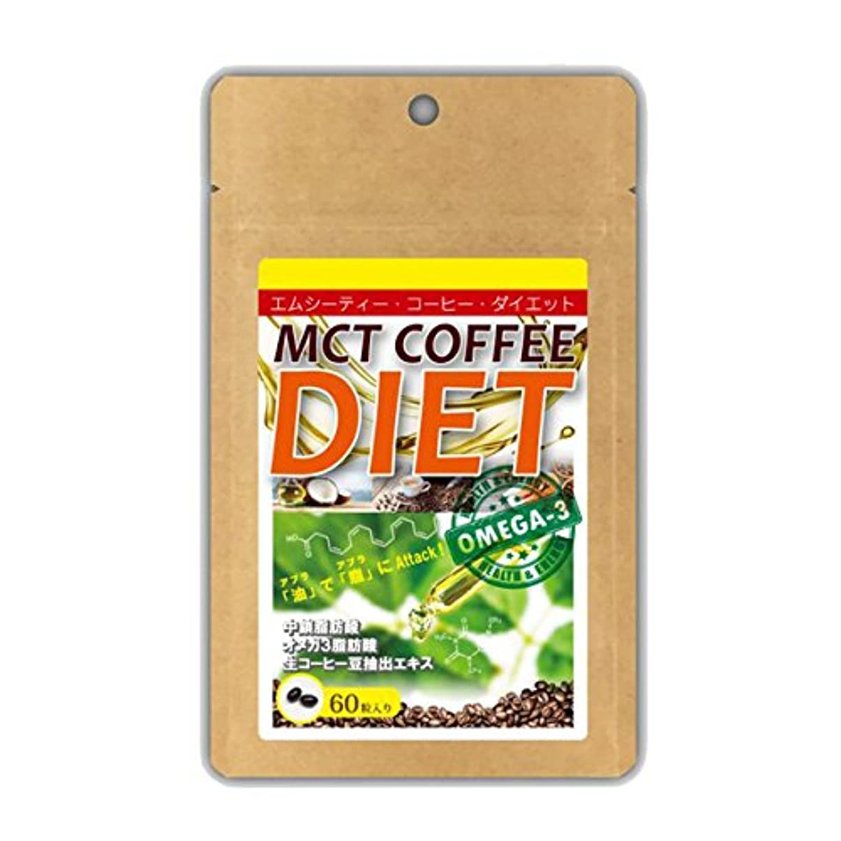 食事を調理する影響を受けやすいですみなす【MCTオイル】MCTコーヒーダイエット 60カプセル入り