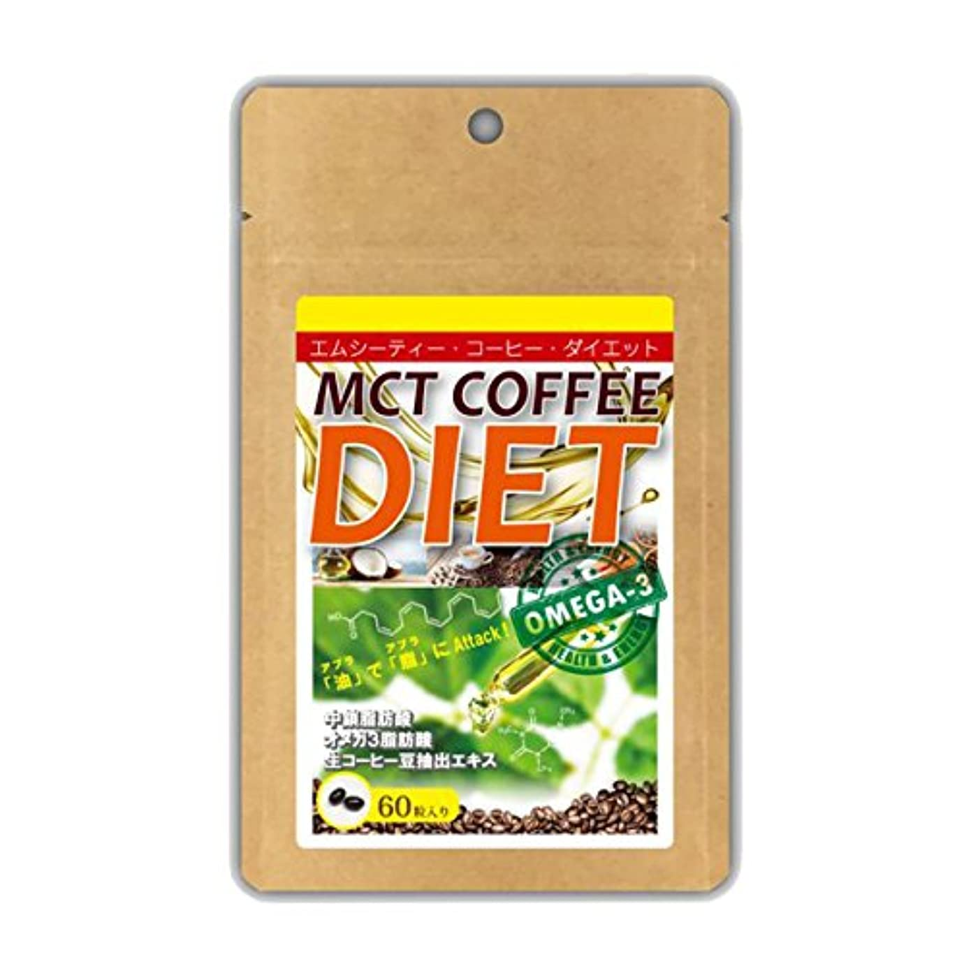 閉塞傾向があります韻【MCTオイル】MCTコーヒーダイエット 60カプセル入り