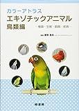 カラーアトラスエキゾチックアニマル 鳥類編 ―種類・生態・飼育・疾病― 画像