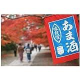 ポストカード「京都東山 もみじ 紅葉 あま酒 看板」絵はがきハガキ葉書