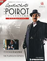 名探偵ポワロDVDコレクション 46号 (プリマス行き急行列車) [分冊百科] (DVD付)