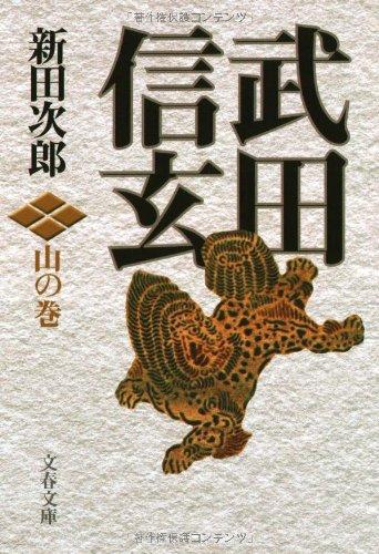 新装版 武田信玄 山の巻 (文春文庫)