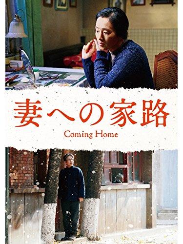 チャン・イーモウ監督映画「妻への家路」