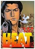 Heat 12―灼熱 (ビッグコミックス)
