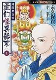 阿闍梨蒼雲 霊幻怪異始末 1 (HONKOWAコミックス)