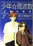 少年☆周波数―王様の棋譜 (2) (あすかコミックスCL-DX)