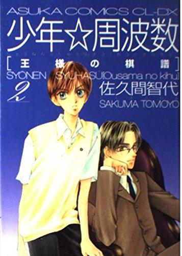 少年☆周波数―王様の棋譜 (2) (あすかコミックスCL-DX)の詳細を見る