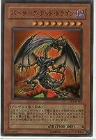 遊戯王 バーサーク・デッド・ドラゴン スーパーレア エキスパートエディション1 EE1-JP181