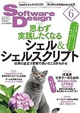 ソフトウェアデザイン 2019年6月号