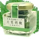 植木農園 日本の伝統的ハーブ 大葉胡椒 40g