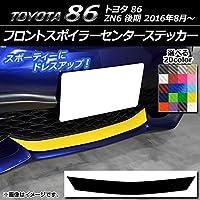 AP フロントスポイラーセンターステッカー カーボン調 トヨタ 86 ZN6 後期 2016年08月~ イエロー AP-CF2264-YE
