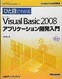 ひと目MS VISUAL BASIC 2008アプリケーション開発入門 (マイクロソフト公式解説書)