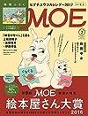 MOE(モエ) 2017年2月号 [第9回MOE絵本屋大賞2016 ふろく:ヒグチユウコカレンダー2017]