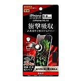 レイ・アウト iPhone 11 Pro フィルム 衝撃吸収 光沢 RF-P23F/DA