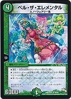 【シングルカード】DMR16真)ベル・ザ・エレメンタル/自然/レア 16/54