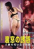裏窓の誘惑 人妻の匂い立つ色香 [DVD]