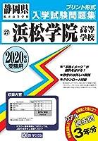 浜松学院高等学校過去入学試験問題集2020年春受験用 (静岡県高等学校過去入試問題集)