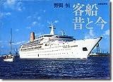 客船・昔と今 (1974年)
