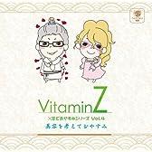 VitaminZ×羊でおやすみシリーズVol.4 『美容を考えておやすみ』