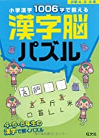 小学漢字1006字で鍛える漢字脳パズル小学4・5・6年