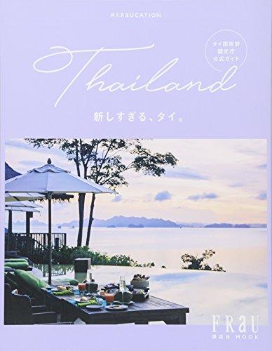 #FRaUCATION 新しすぎる、タイ。 (講談社 MOOK)