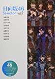 日向坂46 Selection Vol.2