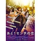 あと1センチの恋 [DVD]