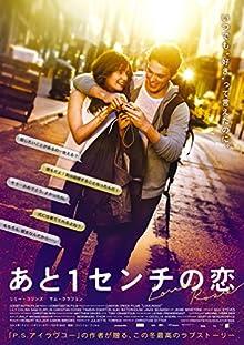 あと1センチの恋 スペシャル・プライス [Blu-ray]