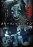 琉球ホラー オキナワノコワイハナシ2018[DVD]