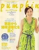 pumpkin (パンプキン) 2008年 07月号 [雑誌]