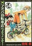アオバ自転車店へようこそ!  14巻 (ヤングキングコミックス)