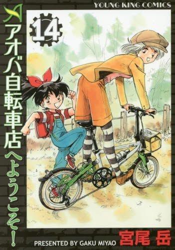 アオバ自転車店へようこそ!  14巻 (ヤングキングコミックス)の詳細を見る
